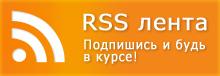 Подписка на RSS ленту