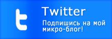 Следить на Twitter